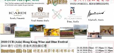 2018 CCB (Asia) Hong Kong Wine and Dine Festival