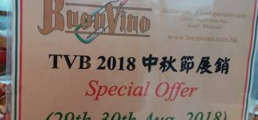 TVB 2018中秋節展銷